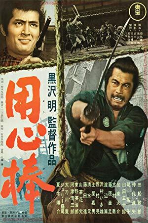Cover: Yojimbo - Der Leibwächter