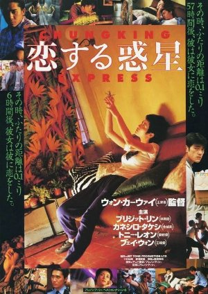 Cover: Chungking Express